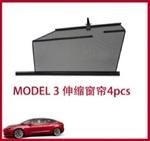 Шторки солнцезащитные телескопические (комплект 4шт) для Tesla Model 3 3-0135