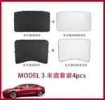 Шторка солнцезащитная на стекла/крышу для Tesla Model 3 3-0130 3-0131 3-0132