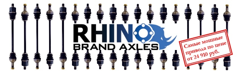 Rhino Axles